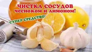 Чистка сосудов народными средствами чесноком и лимоном