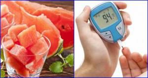 Арбуз и диабет