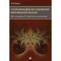 Медицинская литература для повышения профессионального уровня
