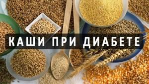 Польза от риса при СД