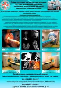 Отдел лучевых методов диагностики